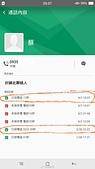 2017 KOREA(跟團,山富旅遊):國外通話時間