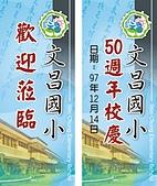 電腦:文昌國小-彩色布旗_1.jpg