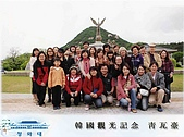 99.05.20~25--韓國之旅:P05.jpg