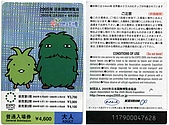 94.04.02~04.06白川鄉合掌村--輕井澤--世界萬國博覽會:94年日本國際博覽會門票.jpg