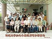 20050424北斗聚會:全體一起合照
