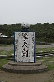 20090328-陽明山冷水坑記:IMG_3684.jpg
