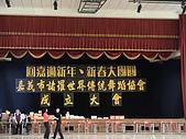 980129諸羅舞協成立大會:大會現場02.jpg