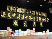980129諸羅舞協成立大會:大會現場2.jpg