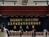 980129諸羅舞協成立大會:大會現場6.jpg