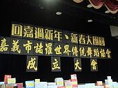 980129諸羅舞協成立大會:大會現場.jpg