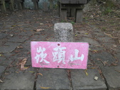 登山:2014.02.09 (5).JPG