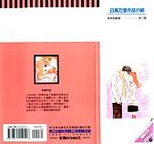 羔羊的眼淚 Vol 7:TEARS--07 (01).jpg