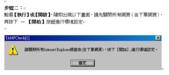 大昌證券網路e擊通簡介:安裝元件圖2.png