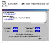 大昌證券網路e擊通簡介:安裝元件圖3.png