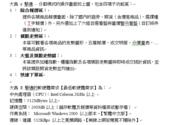 大昌證券網路e擊通簡介:e擊通圖3.png