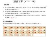 大昌證券網路e擊通簡介:語音下單圖1.png