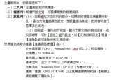 大昌證券網路e擊通簡介:快易通圖3.png