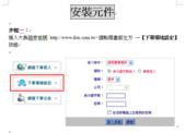 大昌證券網路e擊通簡介:安裝元件圖1.png
