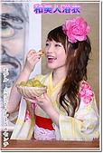 歡迎光臨皇冠服飾精品名店~日本和服浴衣專賣店 :2014浴衣美少女  Model栗子 photo by 小麒.jpg
