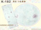 K177~小紋和服~單衣-袷 色無地和服:日本和服KIMONO【番號-K182】小紋和服~單衣-白色底花紋圖案~可水洗L號-1.jpg