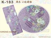K177~小紋和服~單衣-袷 色無地和服:日本和服KIMONO【番號-K183】小紋和服~單衣-紫色底花卉圖案~可水洗L號-1.jpg