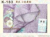 K177~小紋和服~單衣-袷 色無地和服:日本和服KIMONO【番號-K183】小紋和服~單衣-紫色底花卉圖案~可水洗L號-2.jpg