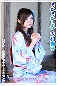 歡迎光臨皇冠服飾精品名店~日本和服浴衣專賣店 :誠心祈禱.jpg
