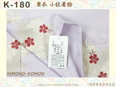 K177~小紋和服~單衣-袷 色無地和服:日本和服KIMONO【番號-K180】小紋和服~單衣-淺藕色底櫻花&點點圖案~可水洗L號-2.jpg