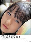 戶田惠梨香14歲寫真:nature001