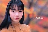 戶田惠梨香13歲寫真:011