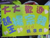 0425-澎湖瘋狂半日遊~衝~瘋~累~開心~:1557659994.jpg