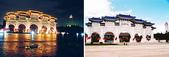 台北:中正紀念堂1