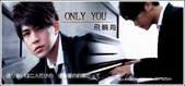 ONLY YOU 簽名檔:1130074091.jpg