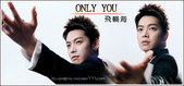 ONLY YOU 簽名檔:1130074073.jpg