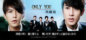 ONLY YOU 簽名檔:1130074086.jpg