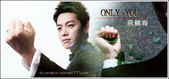 ONLY YOU 簽名檔:1130074080.jpg