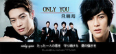 ONLY YOU 簽名檔:1130074087.jpg