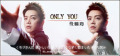 ONLY YOU 簽名檔:1130074076.jpg