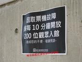 國立台灣歷史博物館:IMG_2947.JPG