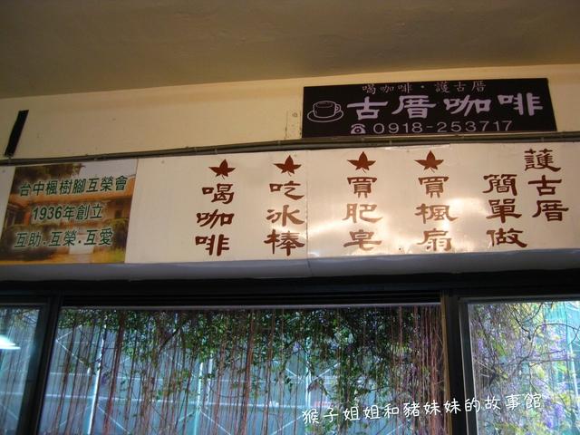台中之旅-楓樹社區:IMG_4855.JPG