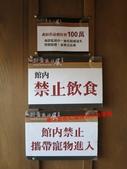 嘉義檜意森活村:IMG_3843.JPG