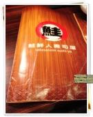 新莊鮭鮮人平價日本料理:IMG_5553.JPG