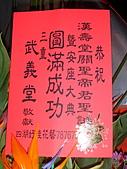 雲林北港漢壽堂關聖帝君聖誕千秋祝壽大典:P8041720.JPG