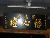 雲林北港悟心壇薛府王爺巡禮:P3230127.JPG
