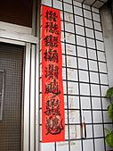 嘉邑保祐宮保生大帝巡禮:P1319855.JPG