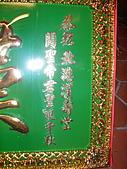 雲林北港漢壽堂關聖帝君聖誕千秋祝壽大典:P8041726.JPG