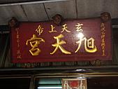 嘉義民雄旭天宮玄天上帝巡禮:P1289357.JPG