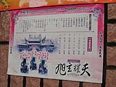 嘉義民雄旭天宮玄天上帝巡禮:P1289360.JPG