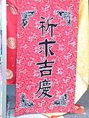嘉邑賀天宮吳府千歲平安宴(宴王):PA032862.JPG