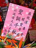 雲林北港漢壽堂關聖帝君聖誕千秋祝壽大典:P8041736.JPG