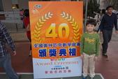 第40屆奧林匹克數學競賽頒獎:DSC00470_調整大小.JPG