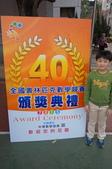 第40屆奧林匹克數學競賽頒獎:DSC00469_調整大小.JPG