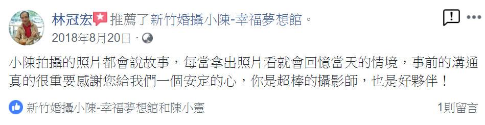 台北婚攝推薦,新竹婚攝推薦,優質婚攝推薦,婚禮寫真書,婚禮故事書