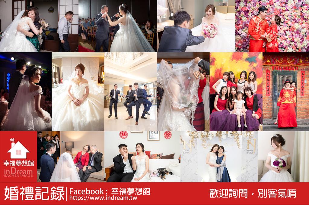 優質推薦婚禮記錄,故事婚攝,寫真書,婚禮攝影